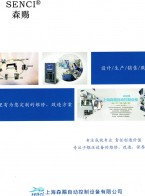 上海森赐自动控制设备有限公司  折弯机数控系统 剪板机数控系统 机械配件液压系统 (1)