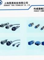 上海昱恩科技有限公司   电流传感器 互感器 电压传感器 汽车级传感器 (2)