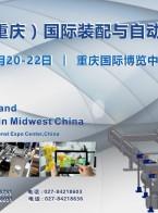 武汉沃森联创展览有限公司  装配与自动化技术 (3)