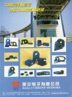 保定市霍尔电子有限公司  霍尔电流传感器 漏电流型 精密电子仪器 (1)