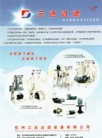 杭州三达过滤设备有限公司  电镀过滤机 选矿设备 研磨膏 监控器材、监控系统 储罐 (1)