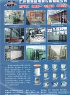 杭州意来客电器设备有限公司   垂直升降式全自动生产线  污水处理系统  龙门式全自动滚镀线. (1)