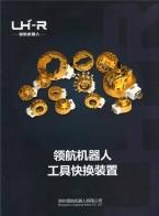 郑州领航机器人有限公司  工业机器人 自动化生产线 机器人工作站 机器人本体 机器人快换 (1)