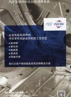 福斯润滑油(中国)有限公司  发动机油_变速箱油_减震器油 (1)