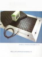 青岛立邦达碳传感科技有限公司  车用防夹安全边传感器_安全垫传感器_安全触边传感器 (2)