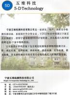 宁波五维检测科技有限公司  磁控线圈视觉检测仪器 _便携式多参数水质监测仪_五维阴道镜 (1)