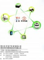 烟台五丰电子科技有限公司  传感器_显示控制仪表_数显采集系统 (3)