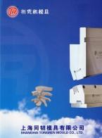 上海同韧模具有限公司 龙门刨床  数控磨床  数控铣床 (1)