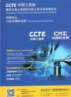 上海国际切削工具及装备展览会  金属成型机床展区 工量刃具展区 机床附件展区 智能工厂展区 (1)