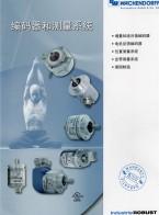 夏罗登工业科技(上海)有限公司  wachendorff增量型编码器,wachendorff绝对值编码器,wachendorff空心轴编码器,wachendorff实心轴编码器 (1)