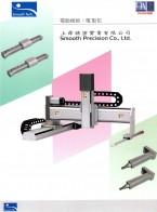 苏州上舜精密工业科技有限公司 机械手_相关机器零部件_自动化设备 (2)