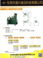东莞市通兴液压科技有限公司 液压系统 液压站 油缸系列 伺服系统 (2)