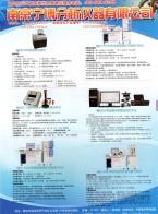 南京宁博分析仪器有限公司 直读光谱仪 元素分析仪 铁水碳硅分析仪 (1)