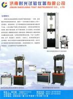 济南时光试验仪器有限公司 电子万能试验机 落锤试验机 低温脆性仪 (2)