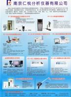 南京仁悦分析仪器有限公司 金相数码影像分析系统 电脑合金钢测量仪器 高频红外碳硫分析仪 (1)