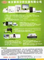 南京第四分析仪器有限公司 光电直读光谱分析仪 红外碳硫分析仪系列 看谱分析仪系列 (1)