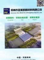 郑州市亚美凯新材料有限公司 触摸屏钢化玻璃油墨 条纹高温玻璃油墨 导电银浆 (2)