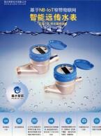 福水智联技术有限公司 智能压力变送器  智能远传电磁流量计  智能远传溶解氧测量仪 (5)