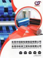 东莞市恒聪包装制品有限公司 防静电可印刷硅胶 网格离型膜 亚克力保护膜 (1)