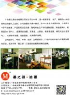 广东墨之源实业有限公司 GB系列 手机镜片玻璃油墨 JD系列 玻璃油墨 SJ系列 透明色浆 (1)