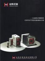 山东红宝自动化有限公司 传感器 联轴器 编码器 (1)