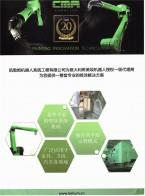 苏州凯勒姆机器人系统工程有限公司 德国KUKA机器人  日本安川机器人 意大利Comau机器人 (2)