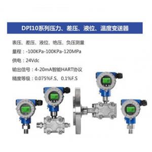 百事得供应DP110系列压力差压、液位、温度变送器