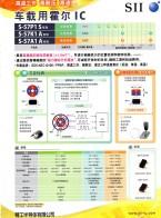 艾普凌科有限公司 存储器 传感器 放大器 (1)
