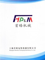 上海首皓包装机械有限公司 全自动套标机 (1)