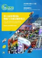 第13届深圳国际物流交通运输博览会_交通运输业_全球物流_智慧物流