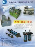 汕头市德力液压元件有限公司  拉伸机 印刷设备 木工设备 (1)