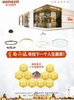 中山市宏光照明电器有限公司  整体家居照明_LED商业照明_纯铜灯饰 (1)