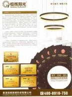 香港恒辉照明科技有限公司  彷爆灯_金卤灯_LED橱窗射灯 (1)
