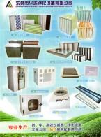 华连净化设备技术有限公司 空气过滤器 净化设备 纯水设备 (2)