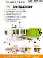 深圳市杨森工业机器人股份有限公司    注塑机专用机械手臂  线性-三坐标机械手 瓶胚取出机械手 非标自动化 (1)