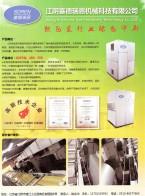 江阴市凯业纺织机械制造有限公司 全自动络筒理管机 智能纺纱装置 液压系列打包机 (1)