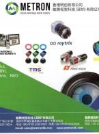 敏腾视觉科技(深圳)有限公司 机器视觉_镜头_图像处理系统 (1)