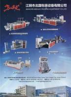 江阴市北国包装设备有限公司   自封拉链热封切制袋机   快递袋制袋机   电脑异型多功能制袋机 (1)