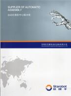 东莞市关键自动化设备有限公司 自动焊锡机器人 螺丝紧固自动化 点胶自动化 (1)