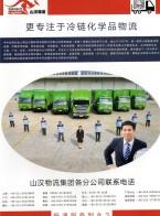 珠海市山山汉物流有限公司  公路货物运输 国内航空运输  国内铁路运输 (1)