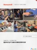霍尼韦尔传感控制(中国)有限公司  速动开关 限位开关 钮子开关 压力开关 位置传感器 速度传感器 气体质量传感器  上海传感器展 (3)