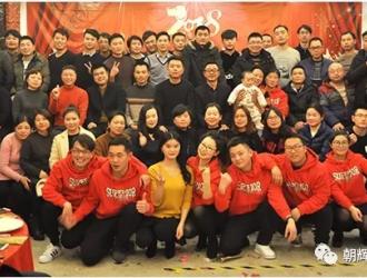 上海朝辉2018年春节联欢会风采纪实录