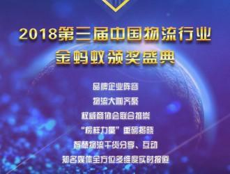 """第三届中国物流行业""""金蚂蚁""""颁奖盛典邀您参与!"""