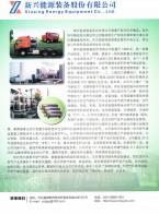 新兴能源装备股份有限公司 LNG储运装备   车用CNG LNG气瓶      Φ711-6管改进液压长管拖车 (1)