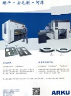 阿库机械制造有限公司 零件精密矫平机 去毛刺机 横剪机组 冲压送料机组 (1)