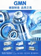 上海辉远电机有限公司     油封与单向离合器 GMN非接触油封 GMN单向离合器 传动皮带 (1)