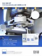 埃马克集团 立式车磨中心 立式车磨中心 曲轴磨床 打印滚筒磨床 (1)