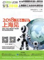 中国国际机器人展览会 焊接机器人 喷涂机器人 搬运机器人 (1)
