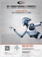 中国国际机床工具展览会 数控车床Vturn-A26 数控车床Vturn-36/22W (1)