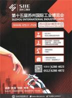 第十五届苏州国际工业博览会 金属成形机床 特种加工机床 数控系统 (1)